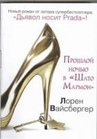 """Вайсбергер Л. - Прошлой ночью в """"Шато Мармон"""""""