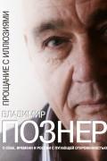Владимир Познер - Прощание с иллюзиями