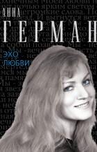 Иван Ильичев - Эхо любви