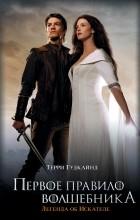 Терри Гудкайнд - Первое Правило Волшебника: Легенда об Искателе