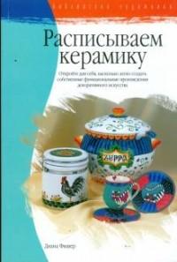 Диана Фишер - Расписываем керамику