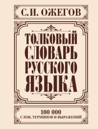 Ожегов С.И. - Толковый словарь русского языка