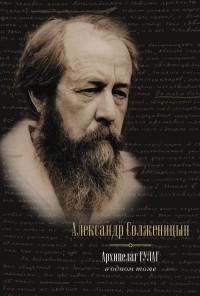 Александр Солженицын - Архипелаг ГУЛАГ, 1918-19566: опыт художественного исследования: в одном томе
