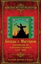 Мерлан Ф. - Беседы с Мастером: европейский ум и восточная мудрость в XXI веке