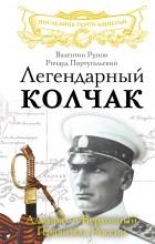 - Легендарный Колчак. Адмирал и Верховный Правитель России