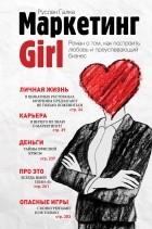 Галка Р.В. - Маркетинг Girl. Роман о том, как построить любовь и преуспевающий бизнес