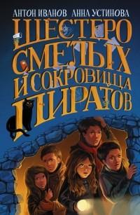 Антон Иванов, Анна Устинова - Шестеро смелых и сокровища пиратов
