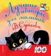 - Лучшие авторы для малышей. Рисунки В. Сутеева