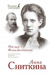 Анна Сниткина - Мой муж - Федор Достоевский