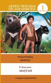 Киплинг Р.Д. - Маугли = Mowgli