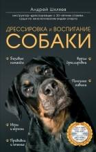 Шкляев А.Н. - Дрессировка и воспитание собаки