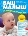 Сирс М., Сирс У., Сирс Р., Сирс Д. - Ваш малыш от рождения до двух лет