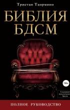 Таормино Т. - Библия БДСМ. Полное руководство