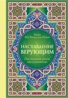 Имам Абу Х. — Настольная книга мусульманина: Наставление верующим