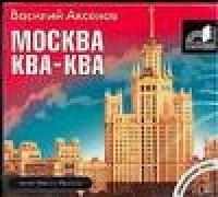 Аксенов В. - Москва Ква-Ква (аудиокнига)