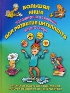 Ди Специо М.А. - Большая книга упражнений и заданий для развитие интеллекта юнного гения