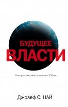 Най С. - Будущее власти