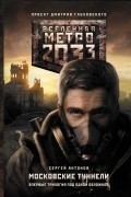 Антонов С.В. - Метро 2033: Московские туннели