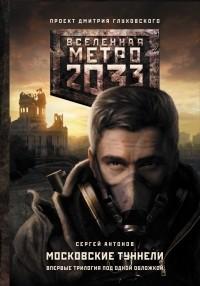 Антонов С.В. - Метро 2033: Московские туннели (сборник)
