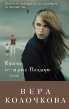 Колочкова В. - Ключи от ящика Пандоры