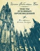 Бах И.С. - Иоганн Себастьян Бах. Тексты духовных произведений
