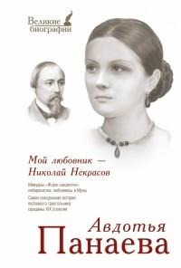 Авдотья Панаева - Мой любовник - Николай Некрасов