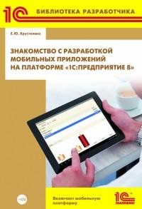 знакомство с платформой 1с предприятие 8.3