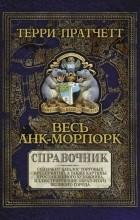 Терри Пратчетт - Весь Анк-Морпорк. Путеводитель