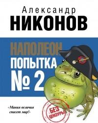 Никонов Александр Петрович - Наполеон. Попытка № 2