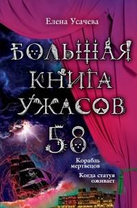 Елена Усачева - Большая книга ужасов. 58 (сборник)