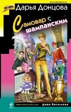 Донцова Д.А. - Самовар с шампанским