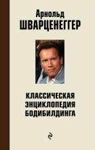 Шварценеггер А. - Классическая энциклопедия бодибилдинга: 2 изд,,испр. и доп.
