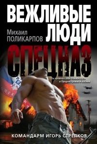 Поликарпов М.А. - Командарм Игорь Стрелков