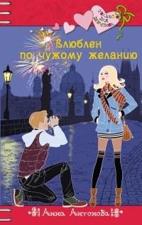 Анна Антонова - Влюблен по чужому желанию
