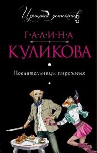 Галина Куликова - Поедательницы пирожных