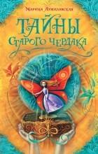 Аржиловская Марина - Тайны старого чердака