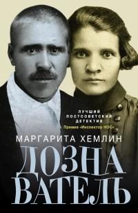 Маргарита Хемлин - Дознаватель