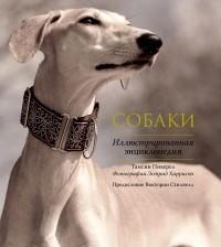 Пикерел Т. - Собаки. Иллюстрированная энциклопедия