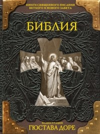 - Библия. Книги Священного Писания Ветхого и Нового Завета (сборник)