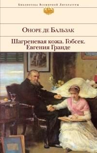 Бальзак О. де - Шагреневая кожа. Гобсек. Евгения Гранде (сборник)