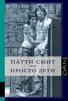 Патти Смит - Просто дети
