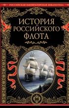 М. Терешина - История Российского флота