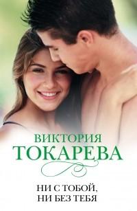 Токарева В.С. - Ни с тобой, ни без тебя (сборник)