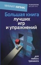 Кипнис Михаил - Большая книга лучших игр и упражнений для любого тренинга