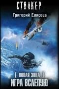 Григорий Елисеев - Новая Зона. Игра вслепую