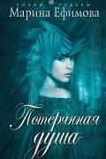 Марина Ефимова - Потерянная душа