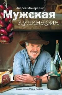 - Мужская кулинария: Разговоры о еде и не только