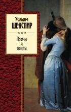 Уильям Шекспир - Поэмы и сонеты (сборник)