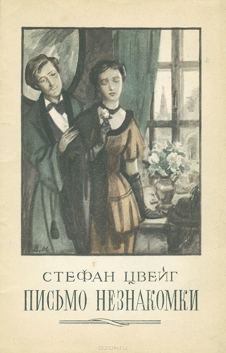 Книга стефан цвейг письмо незнакомки скачать