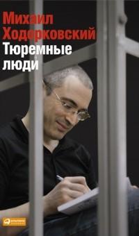 Михаил Ходорковский — Тюремные люди